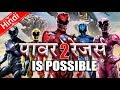 Power Rangers 2 Is Possible [Explain In Hindi]