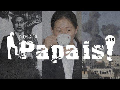[김어준의 파파이스#18] 유병언, 권은희 그리고 가자지구