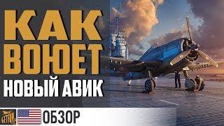 🛨 Новые авики! Весь бой от начала до конца! 🛨 World of Warships