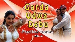 GARDA UDWA DEBU - PRATIBHA PANDEY [ Video Songs Jukebox ] VOL.01