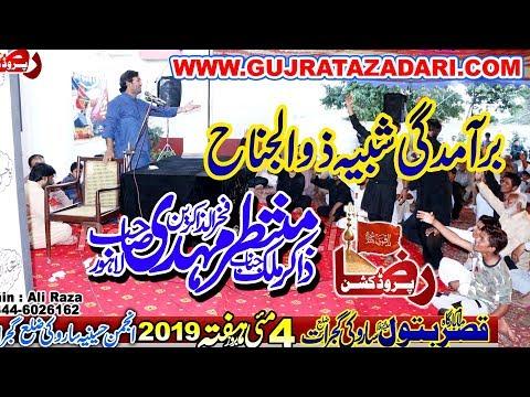 Baramdagi Shabih e Zuljanah | Zakir Muntazir Mehdi | 4 May 2019 | Saroki Gujrat