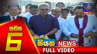 Siyatha News | 06.00 PM | 23– 02 – 2020