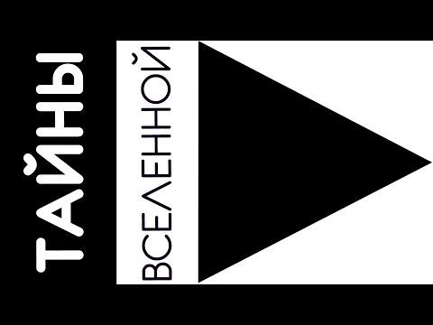 ✅ Где заканчивается пространство и время. Фильм про космос HD 2017