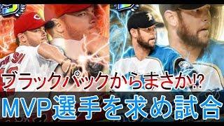 【プロ野球バーサス】MVP選手獲得を目指して試合したら…!?