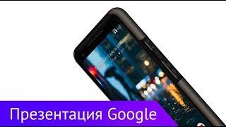 Презентация Google Pixel 2 на русском языке [Прямая трансляция]