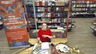 Лекция 'Древнее и современное в шаманском ритуале'