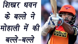 IPL 2017 : Shikhar Dhawan misses out from century, hits 77 | वनइंडिया हिंदी
