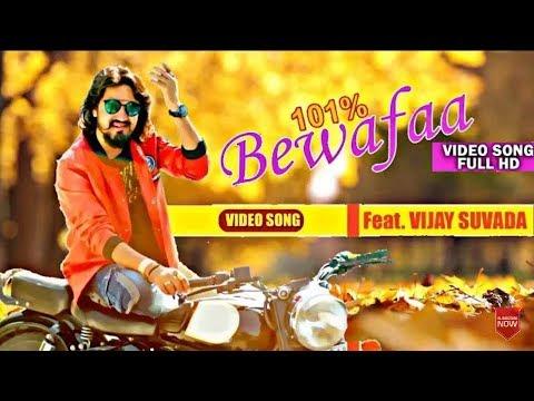 Bewafa Nikadi  101 Taka . Vijay Suwada  New  Live  Program.