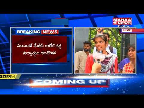 Students Protest Against Saint Mary's College Management | Mahaa News