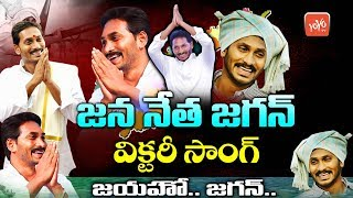 జననేత జగన్ సాంగ్ | Jagan Latest Song | AP Chief Minister YS Jagan | YSRCP Songs