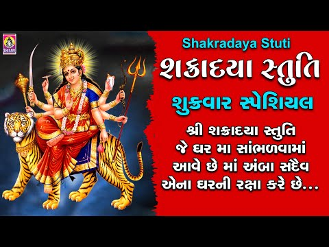 Shakradaya  Stuti ||Ambaji Stuti ||Original |Devotional || Praful Dave || Garba || Ambaji Ni Arti ||