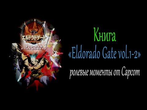 Книга Eldorado Gate vol.1-2 - Ролевые моменты от Capcom