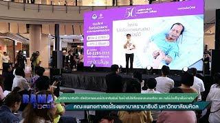 Rama Focus  มูลนิธิรามาธิบดีฯ เปิดตัวภาพยนตร์ประชาสัมพันธ์  23.5.2562