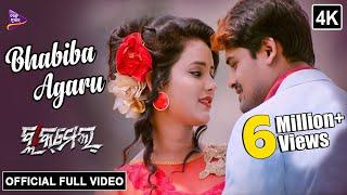 Bhabiba Agaru - Official Full 4K Video   Blackmail Odia Movie   Humane Sagar, Ardhendu, Ahaana