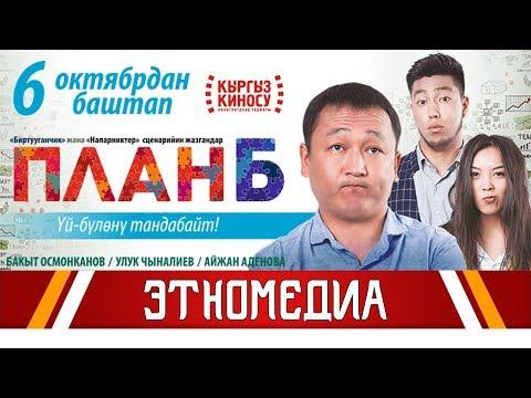 ПЛАН Б   Жаңы Кино - 2017   Режиссер - Бакыт Осмонканов