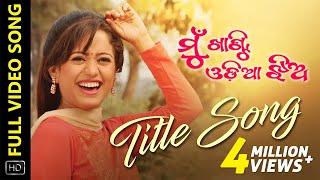 Mu Khanti Odia Jhia Title Song | Full Video Song | Odia Movie | Elina | Sidhant | Ranbir | Lisa