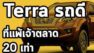 Nissan Terra รถดีที่ ยอดแพ้เจ้าตลาด 20 เท่า