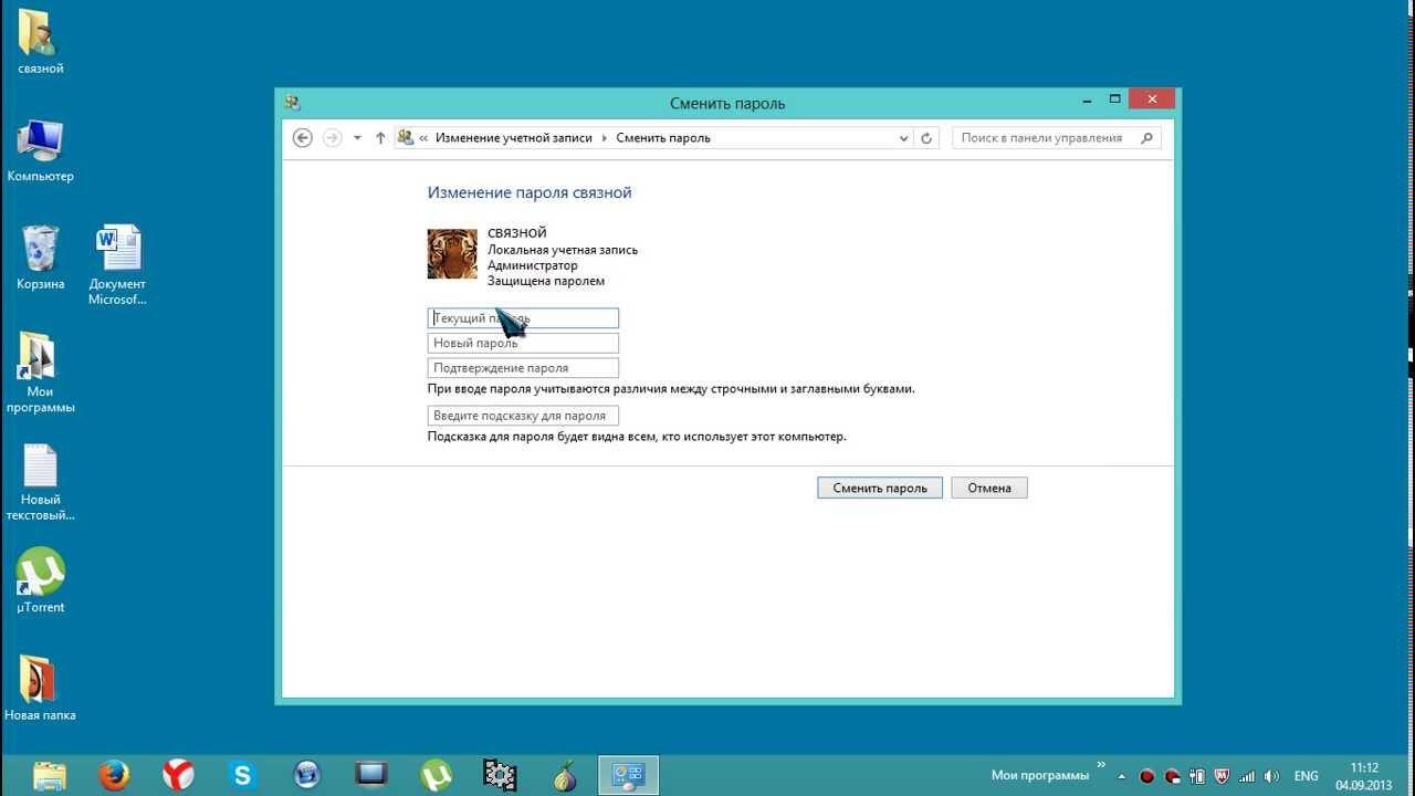 Взлом пароля учетной записи администратора в Windows 7. Download Как убрать