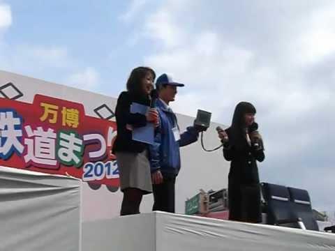 東日本支援チャリティーオークション@万博鉄道まつり2012(2012.3/10)