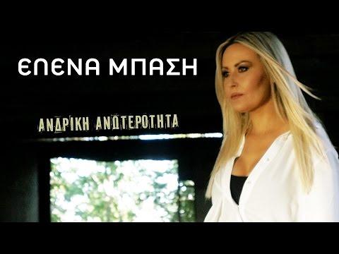 Elena Mpasi Andriki Anoterotita retronew