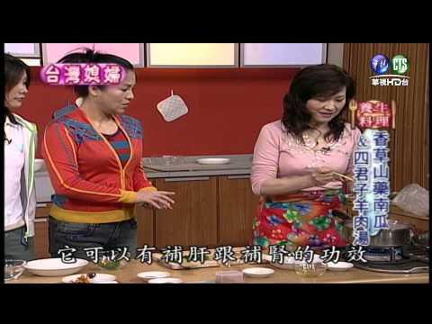 台綜-巧手料理-20150607 香草山藥南瓜、四君子羊肉湯