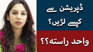 Top Psychologist in Lahore - Ayesha Shahid talking how to deal with Depression and Social Problems