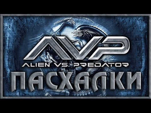 Пасхалки в фильме Чужой против Хищника / Alien VS Predator [Easter Eggs]