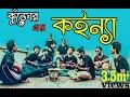 Konna (কইন্যা) || kureghor(কুঁড়েঘর) Orginal Track 6 ||