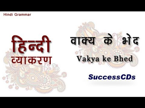 Learn Hindi Grammar Vakya ke Bhed वाक्य के भेद (Distinguish sentences)