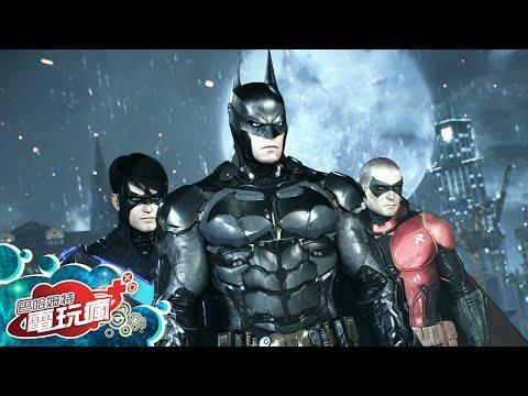 台灣-巴哈姆特電玩瘋(直播)-20150630 鐵人直播《蝙蝠俠:阿卡漢騎士》-EP 03