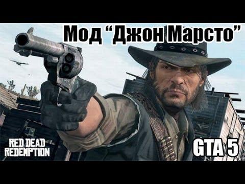 """Обзор мода """"Джон Марстон"""" для GTA 5 - ГТА 5"""