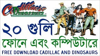 🔥😚📲 Free Download Cadillac and dinosaurs (Mustapha) 20 Gun | Bangla