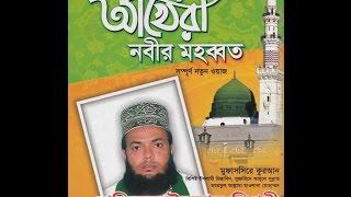 bangla Waz Mawlana Abdullah Al Amin|  Sub: taqoa part 3