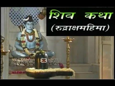 Shiv Katha Rudraksh Mahima By Dayagiribapu Goswamiji