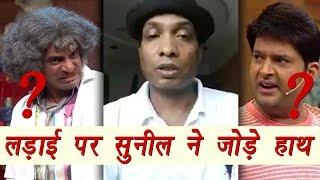 Kapil Sharma Vs Sunil Grover: Sunil Pal EMOTIONAL appeal to Sunil; Watch Video | FilmiBeat
