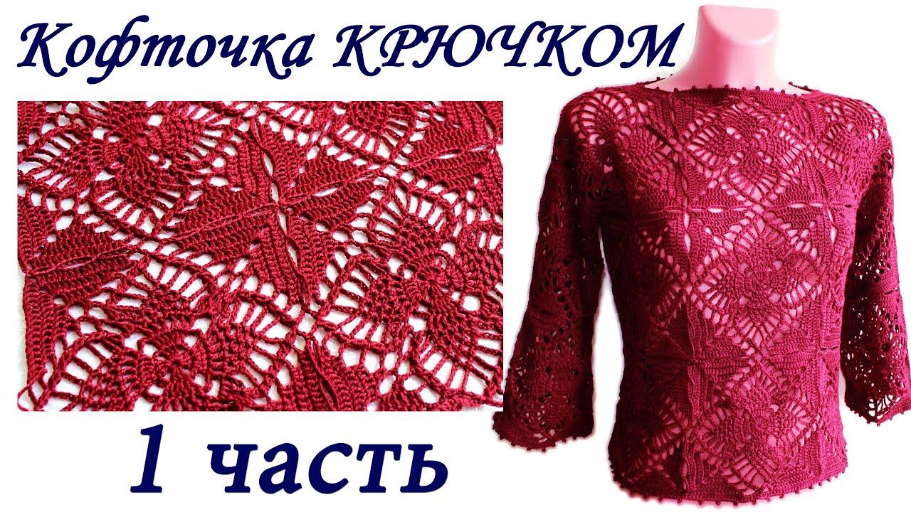 Крючок вязание квадратов для кофты
