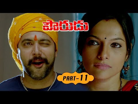 Pourudu Full Movie Part 11 - 2018 Telugu Movies - Jayam Ravi, Amala Paul, Ragini Dwivedi