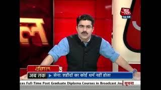 Dangal- देशभक्ति पर धर्मसंकट ; Congress को मुसलमानो की देशभक्ति का Certificate !!