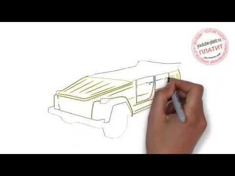 Видео как нарисовать УАЗик