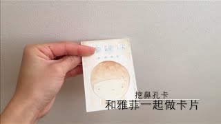 和雅菲一起做卡片Craft With Yaffil-挖鼻孔卡picking nose card(教學影片\tutorial)