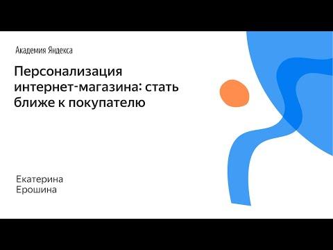 026. Персонализация интернет магазина стать ближе к покупателю – Катерина Ерошина
