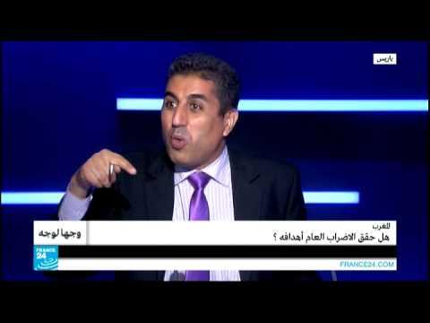 المغرب - هل حقق الإضراب العام أهدافه؟