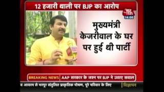 Kejriwal Eat A Thali Worth INR 12000 Says Manoj Tiwari