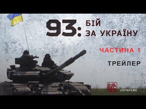 93: бій за Україну (трейлер)