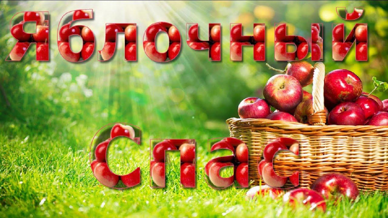 Поздравления с Яблочным Спасом в стихах - Поздравок 38