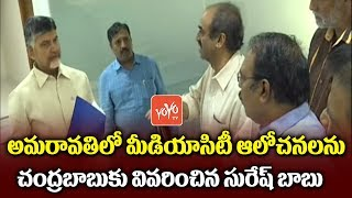 AP CM Chandrababu Naidu Takes Suggestions From Producer Suresh Babu For Media City
