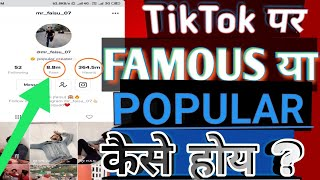 Tik tok par famous and popular kaise hoye || how to famous in tik tok