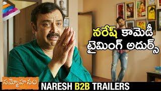Naresh Best Comedy | Sammohanam B2B Comedy Trailers | Sudheer Babu | Aditi Rao Hydari | #Sammohanam