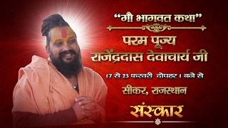 LIVE-   Gau Bhagwat Katha by Rajendra Das Ji - 17 Feb | Sikar | Day 1