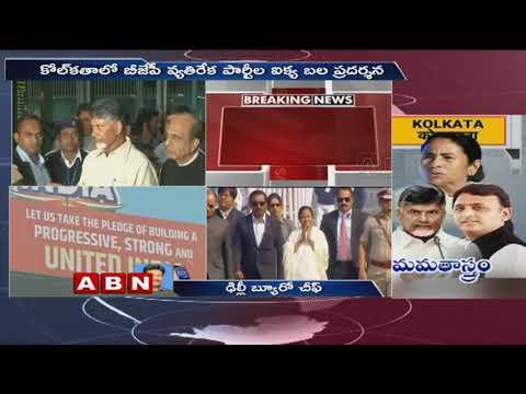 Mamata Banerjee's mega Kolkata rally to show opposition unity   updates   ABN Telugu